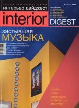 2003_interior-digest-no-2